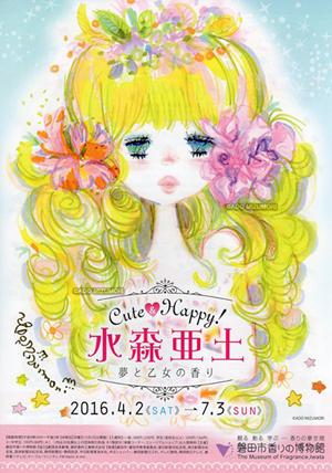 Cute & Happy 水森亜土 夢と乙女の香り@磐田市香りの博物館